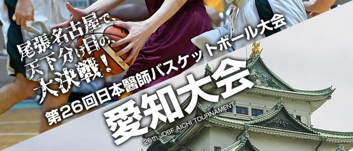 第26回醫師バスケットボール大会愛知大会