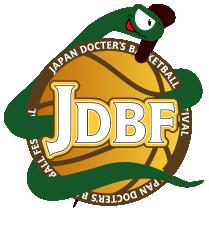 日本醫師バスケットボール大会公式WEBサイト