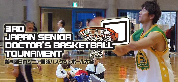 第3回日本シニア医師バスケットボール大会