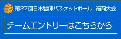 side_fukuokateamentry