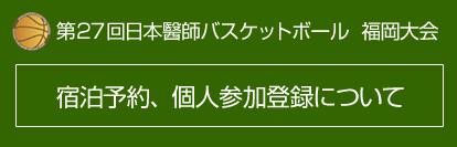 side_fukuokateamentry2