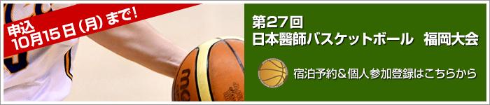 top_fukuokateamentry2